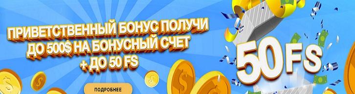 бонусы плей фортуна казино