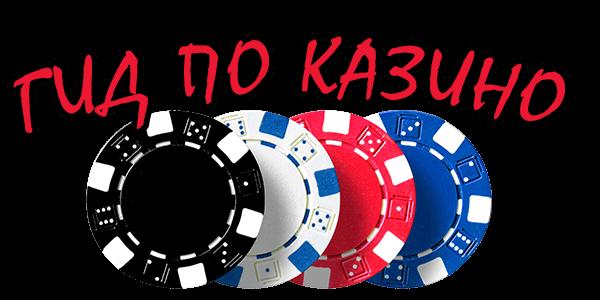 Гид по казино