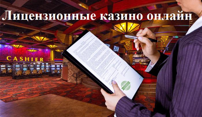 все официальные казино онлайн