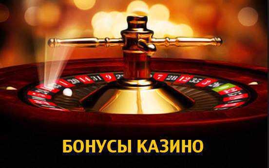депозит бонус за онлайн казино