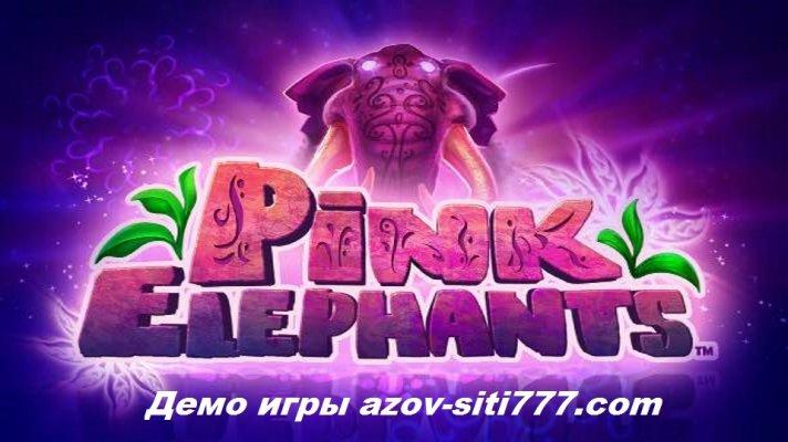 Pink elephants игровой автомат