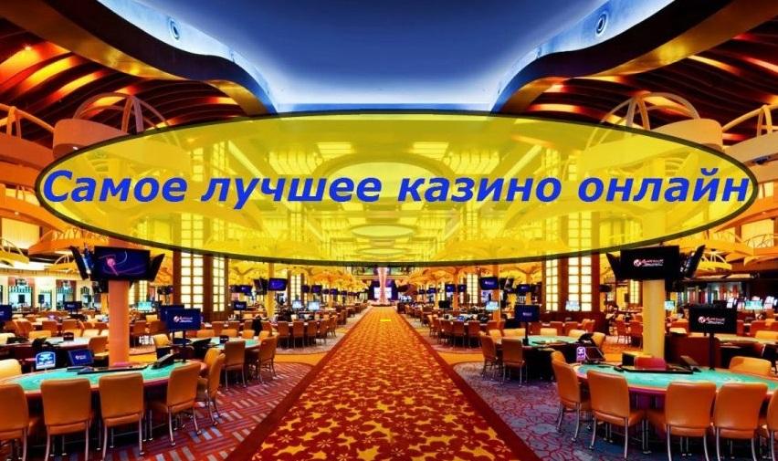 5/20/ · ВОТ ТЕБЕ ССЫЛКА ДЛЯ ИГРЫ И ПОЛУЧЕНИЯ БОНУСА!!! самое лучшее казино в мире Автор: Online Casino.