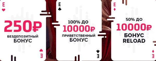 Энерджи казино бонусы
