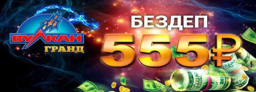 Бонус казино онлайн