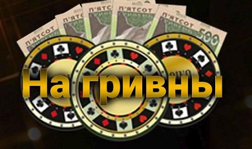 украина онлайн казино топ