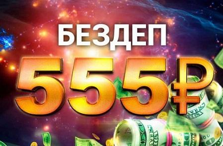 онлайн всем казино форум